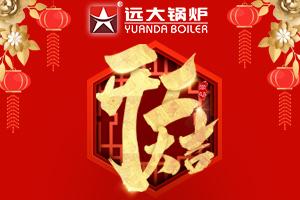 远大尊龙官网使用访问zd2072月26日起正式复工