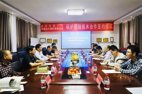 远大尊龙官网使用访问zd207与西安交通大学技术合作签约仪式圆满举行